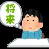 【公務員試験】業界研究シリーズ