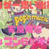 """【音ゲー思い出話】昔ハマっていた音ゲー""""ポップンミュージック""""その6"""