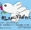2017/1/6(金)18時半~戦争あかん!ニューイヤーロックアクション@中之島公園水上ステージ