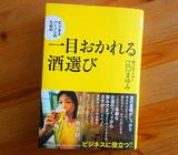 【ビジネスパーソンと酒】酔っぱライター・江口まゆみさんに聞く、知って損しないアルコールの知識とは?