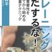 【書評】ボディビルの食事の考え方に触れることができる、野村昇平さんの「トレーニングはまだするな!」!