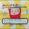 DAIWAの磯竿オレガ一徹購入!!!!