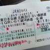 ★うまさぎっしり新潟★日帰り新潟旅のプラン