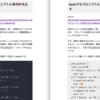 vscode + memoでメモ環境を整えた