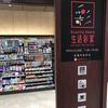 コンビニ「生活彩家」へ、店舗向けサービス「Audiostock store music」を提供!