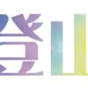 GIMPで文字を水彩画風に