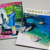 ヤナセライフ 7 + 8 月号。    川瀬ブログです。