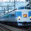 9月10日撮影 中央線 西八王子~高尾間 189系M50編成ホリデー快速富士山号と257系500番台臨時特急ちばかいじ号