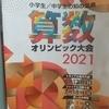 算数オリンピック大会に参加するよ!(2021年)
