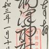 御朱印集め 柳澤神社(Yanagizawajinjya):奈良