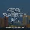 844食目「福岡県に緊急事態宣言発令」2020年4月8日水曜日0:00より1ヶ月