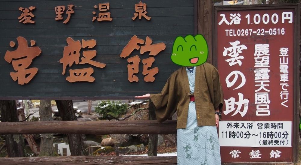 コスプレ歓迎!? 創業400周年を迎える「菱野温泉」の経営に新しい旅館の姿を見た