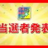 【色廃集会所】サービス開始記念キャンペーン 当選者発表!!