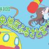 第43回中央地区ふるさとまつり 8月17日(土) 開催!