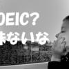TOEICホームページからの申込方法【2018年最新版】