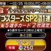 【ガチャ結果】ファイブスターズSP2 11連ガチャ!!【ウイコレ】