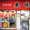 新潟 (白山) 来味 東堀店 ラーメン (YUMAP-0176)