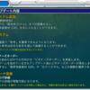 スパクロVer3.2アップデート・・・。