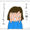 食道アカラシアになった話(5)ー今度は心臓病かよ!ー