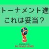 サッカー日本代表決勝トーナメント進出は妥当だったのか徹底解説