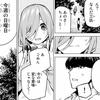 五等分の花嫁 第98話『終わり掛ける日常』〜もちろん変な意味で〜