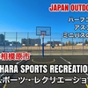#63 SAGAMIHARA SPORTS RECREATION PARK / 相模原スポーツ・レクリエーションパーク - JAPAN OUTDOOR HOOPS