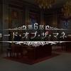 【魔界戦記ディスガイア6】プレイ日記5 第6話 シュセンドルパワーアップ! 勇者ヤーマダはジョブチェンジ。