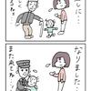 四コマ「転勤」
