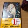 今年の本屋大賞は辻村深月さんの「かがみの孤城」でした