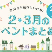 【2/19更新!】石川・金沢から行けるイベント一覧!【イベントまとめ】