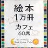 本屋カフェ【ブックハウスカフェ(神保町)】の魅力を教えます!子どもの本専門店だけど大人も楽める場所