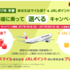 JAL JGC 修行するなら「あなたはマイル派?e JALポイント派? 国内線に乗って選べるキャンペーン」応募を忘れずに