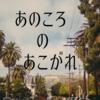 昭和レトロならぬ1980年代米カルチャーへの郷愁を感じる【エイリアン通り/成田美奈子】