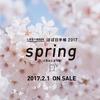 [ま]ほぼ日手帳2017 spring(4月はじまり版)が本日から販売開始/毎年悩んでるけど今年もハンパなく悩み中 @kun_maa