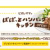 「ビオレママのぱぱっとハンバーグキッチン」に竹内先生、津田先生、金森先生が掲載されました