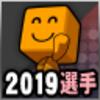 プロ野球スピリッツ2019 マイナー再現キャラ 猿野天国(Mr.FULLSWING)