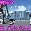 【プレイ動画】特務機関NERV 発進!エヴァンゲリオン