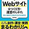 【Webサイトのつくり方・運営のしかた売上・集客が1.5倍UPするプロの技101】を読んだ書評