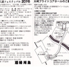 酒縁川島主催『日本酒フェスティバル』、2016/7/10(日)開催☆