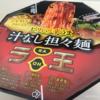 日清食品 「ラ王 ビリビリ辛うま 汁なし担々麺」は程よい辛さがクセになる本格的なカップ麺でした