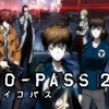 PSYCHO-PASS サイコパス 2 視聴