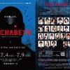 三栄町LIVE × E-Stage Topia × ミネルヴァエージェンシー提携公演「MECHABETH(メカベス)」