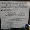(´・ω`・)エッ?武蔵小杉駅のタワーマンションエリアにとね?何が有ったのかとね?