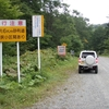 豊浦町 主要道道32号 「豊浦ニセコ線」未改修区間に行ってきた