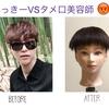 みっきーVS韓国タメ口美容師