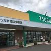 ツルヤ佐久中央店