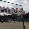 朝から夫婦喧嘩〜運動会