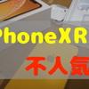 iPhoneXRは不人気?どうやらあまり売れていないようなので、理由などを考えてみた。