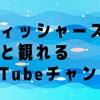 YouTuber「フィッシャーズ」延々と観れる♪【おすすめYouTuberチャンネルの神回】【引きこもりの暇つぶし術】
