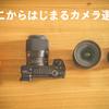 デジタル一眼カメラの種類や違いについて、超簡単に説明します!